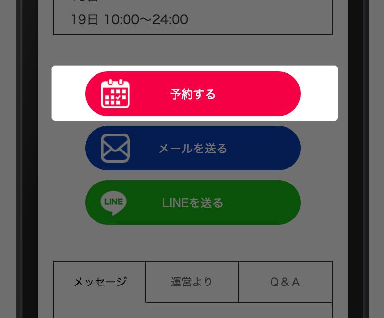予約 STEP4